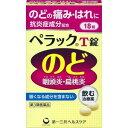 【第3類医薬品】 ペラック T錠 (18錠) のどのはれ、のどの痛み、口内炎に