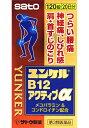 【第3類医薬品】 ユンケルB12アクティブα (120錠) 腰痛 神経痛 しびれ 肩こり