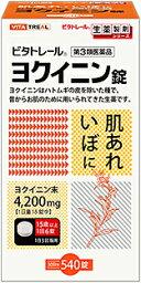 【第3類医薬品】 【zr ME】 ビタトレール ヨクイニン錠 (540錠) 肌あれ いぼに