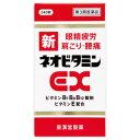 【第3類医薬品】【gen】 新ネオビタミンEX240錠/アリナミンEXと同じ成分処方 n