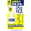 【第3類医薬品】【A】 ムネ製薬 泡ジーケア (80ml)