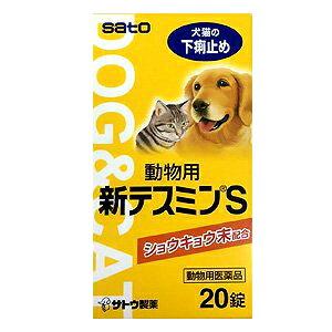 【動物用医薬品】 動物用 新テスミンS(20錠) 下痢における症状を改善