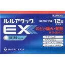 【第(2)類医薬品】 第一三共ヘルスケア ルルアタックEX(...