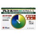 【第(2)類医薬品】 第一三共ヘルスケア プレコール 持続性鼻炎カプセルLX(20カプセル)