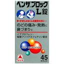 【第(2)類医薬品】[Na] タケダ ベンザブロック L錠 (45錠) のどの痛み・発熱に 鼻づまりに