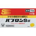 【第(2)類医薬品】 パブロンSα 錠剤 70錠 パブロン 風邪薬 総合風邪薬