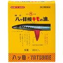 【第(2)類医薬品】【A】 強力八ッ目鰻 キモの油 (60球入) ビタミンA油入 ヤツメウナギ