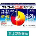 【第(2)類医薬品】プレコール 持続性カプセル (36カプセル) 総合かぜ薬