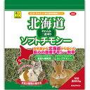 北海道ソフトチモシー (600g) 草食小動物のごはんに チモシー牧草 やわらか二番刈り