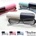 全国定形外郵便送料無料♪Bayline/ベイライン リーディンググラス(老眼鏡) 2トーンカラープラスチックケース【あす楽対応】