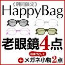 老眼鏡4点セット!どんなデザインが届くかお楽しみ☆☆[定型外郵便・メール便配送不可商品]