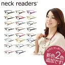 【宅配便送料無料】 Bayline 『neckreaders standard』 老眼鏡 ブルーライトカット ネ