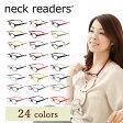 老眼鏡 女性 おしゃれ 男性 ブルーライトカット リーディンググラス ネックリーダーズ 【neckreaders】 (コンパクトに持ち運べるケース付!) 機能性を追求した新感覚リーディンググラス【あす楽対応】 40代 ファッション
