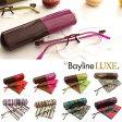 Bayline LUXE PC ノンフレーム リーディンググラス (老眼鏡) クロスセット 全8色【あす楽対応】【楽ギフ_包装選択】 老眼鏡 おしゃれ 女性