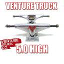 VENTURE TRUCK 5.0 SILVER HIGHスポーツ・アウトドア ストリート系スポーツ スケートボード パーツ トラック
