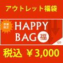 ショッピング福袋 <送料無料!>3,000円(税込)アウトレット福袋!中身が見えないタイプ!今回だけ特別にレイヤードフレグランス商品が必ず一つ付いてくる超おトクなフレグランスHappy Bag!