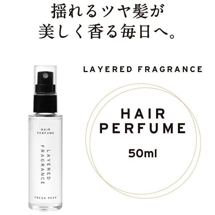 美しく香りが揺れるツヤ髪を実現。ふわっと髪から美しく香る「第0印象」レイヤードフレグランスヘアパフュ