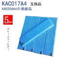 ショッピング空気清浄機 ダイキン KAC017A4 集じんフィルター 5枚入り KAC006A4の後継品 制菌HEPAフィルター 加湿空気清浄機用 交換フィルター ACK75K-P/MCZ65KKS-W/ACK75K-W/ACM75K-W 対応 DAIKIN kac017a4 プリーツフィルター 取り替え用 互換品