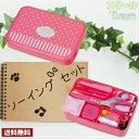 ミササソーイングセット うす型タイプ ピンク充実のセット内容にワイドな薄型のケースで使い勝手抜群お子様から大人まで使える女の子向き裁縫セット【 送料無料 】
