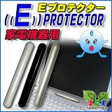 Eプロテクター (家電機器用)
