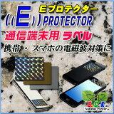 Eプロテクター〔ラベルタイプ〕【スマートフォン、携帯電話、通信端末用】