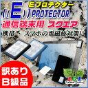 プロテクター スクエア スマホ・タブレット・ゲーム