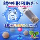水をわざわざ買って飲んでいませんか。ミネレストボールは酸化した水道水を還元し元気な自然水に蘇らせます。ミネレスト【還元水・天然水・波動水処理・多鉱物セラミックボール】