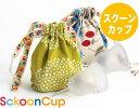 スクーンカップ Wパック (送料無料) 2個買っておトク、お友達とシェアでセーブ。生理日をアクティブに快適に。タンポンやサニタリーナ..