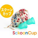 スクーンカップ Wパック (送料無料) 2個買っておトク、お友達とシェアでセーブ。生理日をアクティブに快適に。タンポンやサニタリーナプキンにつぐ第3の新しい生理用品 日本女性にも使...
