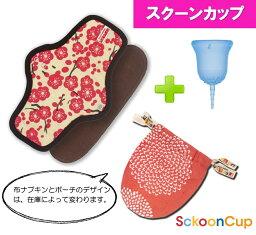 スクーンカップ+布ナプキンセット (送料無料) エコでクリーンな月経カップとオーガニックコットン布ナプキンのおトクなセット。自由に使い分けて生理日をアクティブに快適に。 色:バランス(水色)
