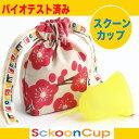 スクーンカップ (送料無料) 月経カップ 生理日をアクティブに快適に。タンポンやサニタリーナプキンにつぐ第3の新しい生理用品 スーパーソフトで 量の多い日 も安心 色:サンライズ(黄色)