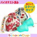 スクーンカップ Wパック (送料無料) 2個買っておトク、お友達とシェアでセーブ。生理日をアクティブ