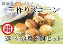 【送料無料(沖縄・離島を除く)】北海道産小麦100%使用!手...
