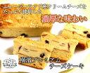 【ニュージーランド産クリームチーズ使用】横濱プレミアムチーズケーキ