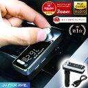 【意匠特許取得&最上位モデル】 FMトランスミッター Bluetooth 5.0 高音質 iphone ipod 無線 カーチャージャー シガーソケット (JAPAN AVE.) fm トランスミッター 【有線接続 AUX-IN・OUT】 X 11 max USB 12v 24v ブルトゥース ウォークマン 音楽 ipad ワイヤレス