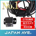 【JAPAN AVE. GT65専用 リアカメラ 最高峰No...