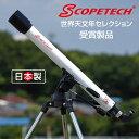 【日月木曜は出荷のみの対応です。お問合せには対応できません】天体望遠鏡 初心者用 スコープテック アトラス60 子供から大人まで 日本製