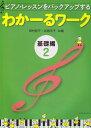 [楽譜 スコア] ピアノレッスンをバックアップする わかーるワーク 基礎編(2)【ポイント10倍】