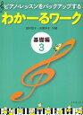 [楽譜 スコア] ピアノレッスンをバックアップする わかーるワーク 基礎編(3)【ポイント10倍】