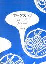 [楽譜 スコア] オーケストラな一日 for Horn オーケストラ名曲のホルンパート集【ポイントu...