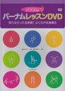 [楽譜 スコア] DVD バーナム レッスンDVD (ミニブック対応)【ポイント5倍】【送料無料】