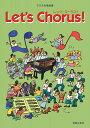 [楽譜 スコア] クラス合唱曲集 レッツ・コーラス! Let's Chorus!【ポイント10倍】