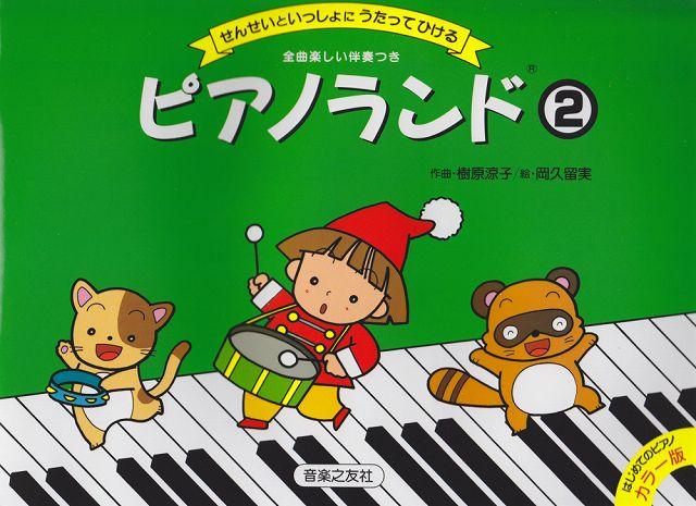 [楽譜 スコア] ピアノランド(2)カラー版 せんせいといっしょに うたってひける【ポイント10倍】