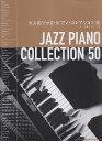 [楽譜 スコア] 大人のジャズピアノコレクション50 (中〜上級ピアノソロ)【ポイント10倍】