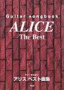 [楽譜 スコア] Guitar songbook アリス ベスト曲集【ポイントup 開催中】【送料無料】