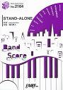 [楽譜 スコア] バンドスコアピースBP2164 STAND−ALONE / Aimer(エメ) 〜日本テレビ系ドラマ『あなたの番です』主題歌【ポイント5倍】