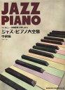 [楽譜 スコア] ツェルニー30番程度で楽しめる ジャズピアノ大全集 中級編 西澤均 編【ポイント10倍】