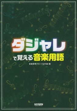 [楽譜 スコア] ダジャレで覚える 音楽用語【ポイント10倍】