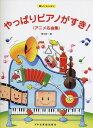 [楽譜 スコア] 楽しいレッスン やっぱりピアノがすき! 【ポイント10倍】