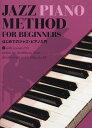 [楽譜 スコア] レッスンCD付 はじめてのジャズピアノ入門 JAZZ PIANO METHOD【ポイント10倍】